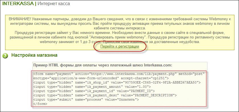 вставка html кода на сайте