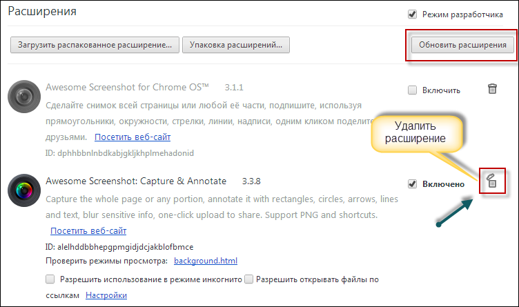 как удалить расширения google chrome