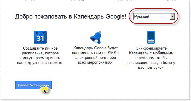 Знакомство с google календарь