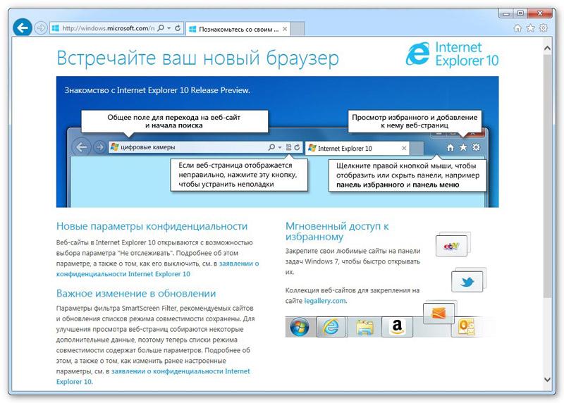 Как сделать интернет эксплорер на русском языке