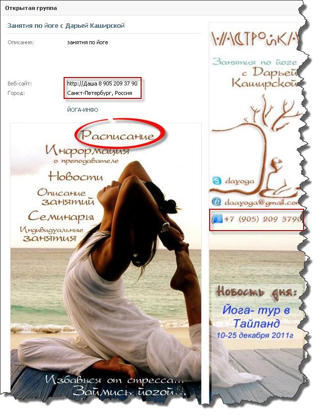 йога с Дарьей Каширской