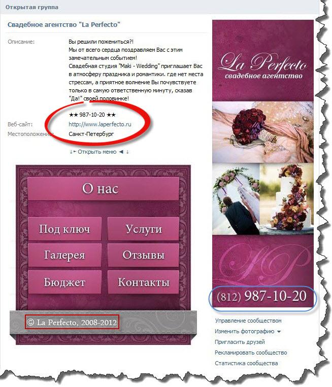 Свадебное агентство «La Perfecto»