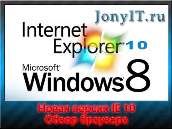 internet explorer 10 обзор