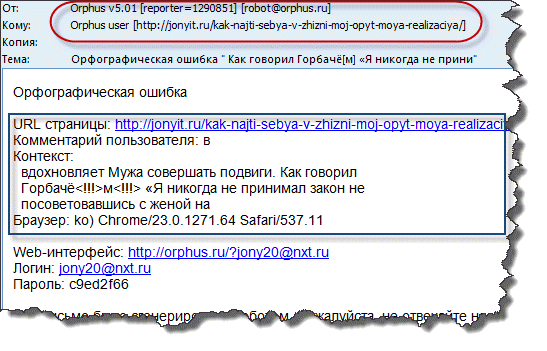 Письмо на почту от сервиса Orpus