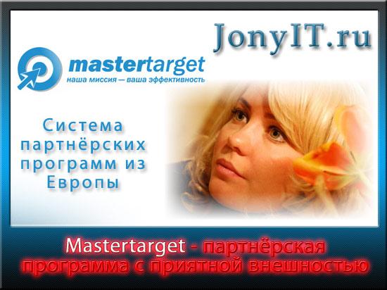 Mastertarget - партнерская программа с приятной внешностью