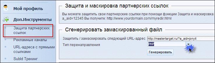 маскировка партнёрской ссылки в mastertarget