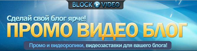 Как сделать промо видео для блога