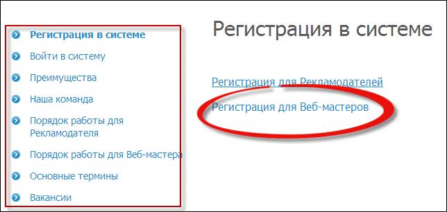 регистрация в mastertarget