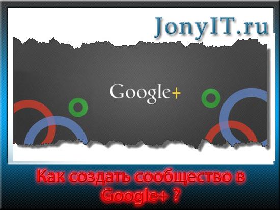 Как создать сообщество в Google +?