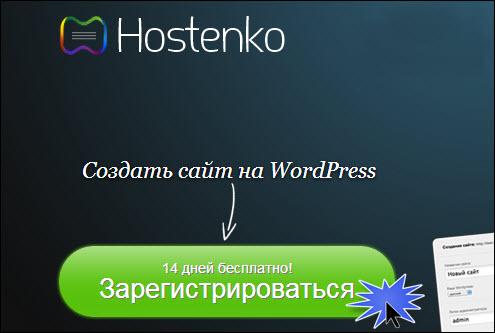 wordpress хостинг hostenko