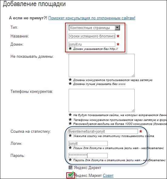как добавить площадку в profit partner