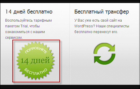wordpress хостинг