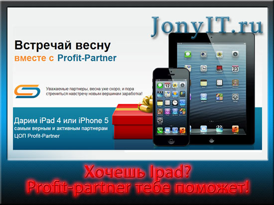 Весенняя акция от profit partner