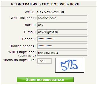 Регистрация в web-ip