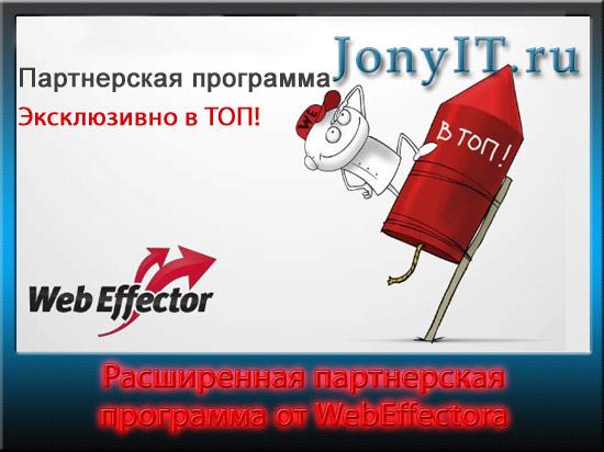партнерская программа webeffector