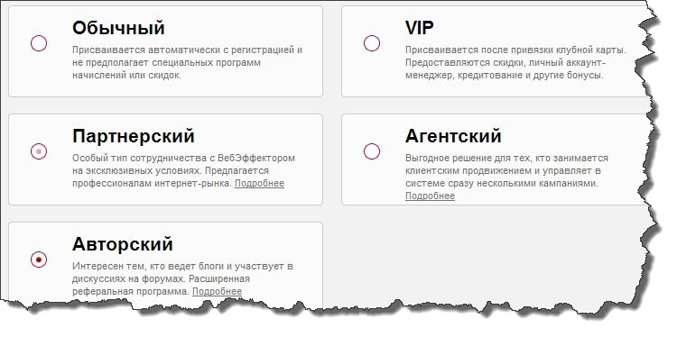 выбор партнерского аккаунта webeffector
