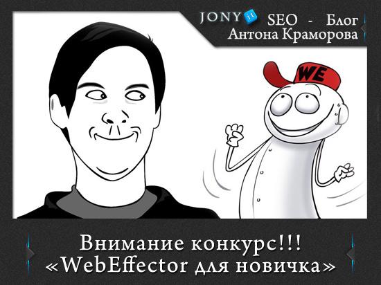 webeffector для новичка