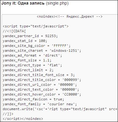 код объявления яндекс директ