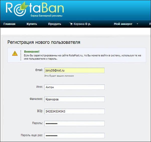 Регистрация в системе Rotaban
