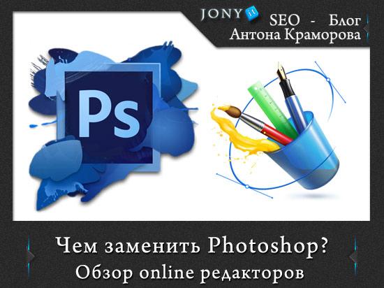 редактировать фотографии онлайн: