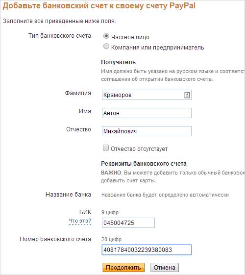 Как сделать paypal на русском фото 479