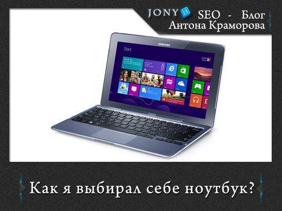 как выбрать ноутбук правильно