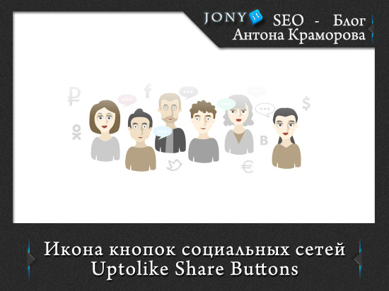Uptolike-Share-Buttons-плагин