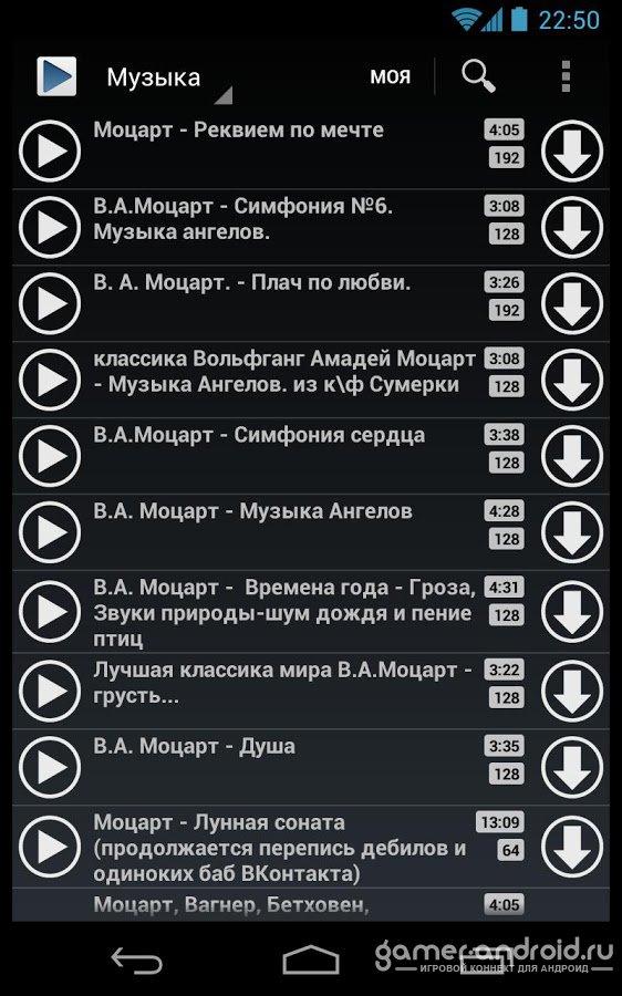 Скачать приложение скачать музыку из вк на андроид
