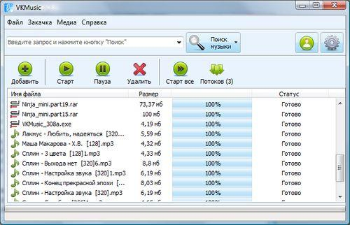 программа для поиска музыки на компьютере - фото 7