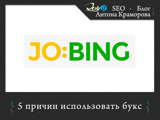 jobing