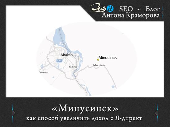 minusinsk
