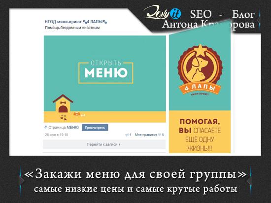 menu-dly-grups-vkontakte