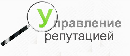 Upravlenie-рeputaciej-vinternete-3