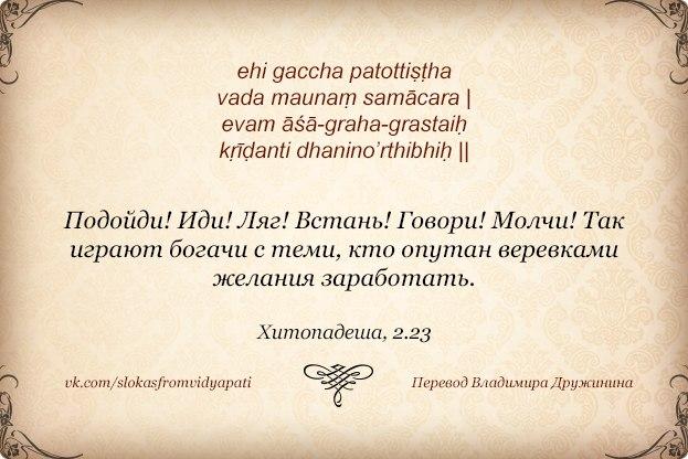 hitopadesh