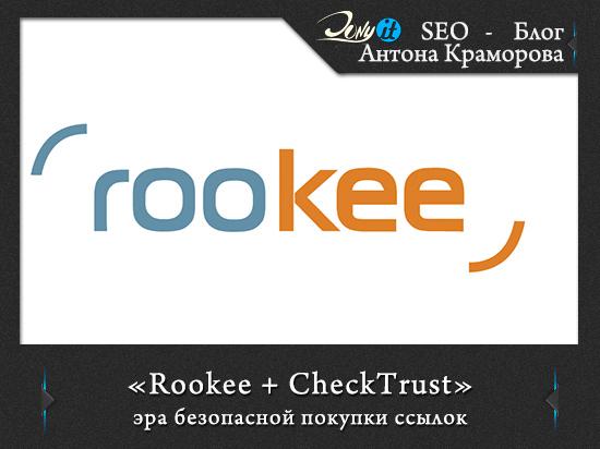 Rookee