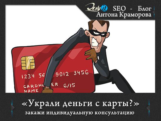moshennichestvo-s-bankovskimi-kartami
