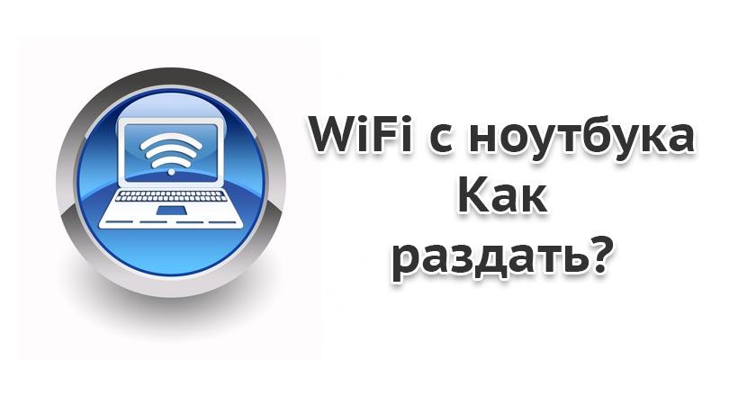 kak-razdat-wifi-s-noutbuka