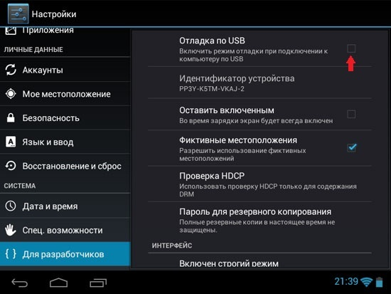 http-androidp1-ru-wp-content-uploads-2013-07-androidp1ruotladka