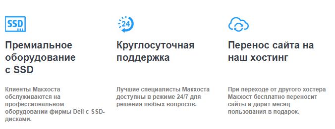 Дешёвые хостинги для сайтов топ русских бесплатных хостингов