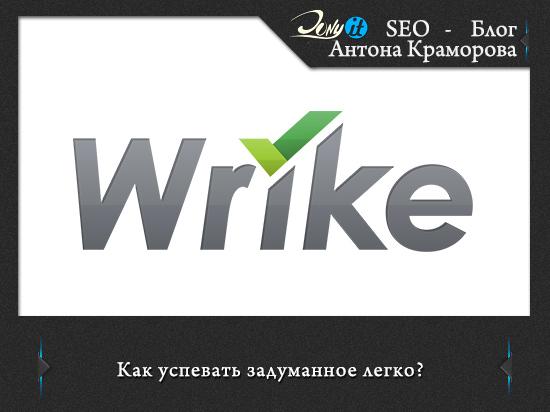 сервис управления проектами и временем wrike